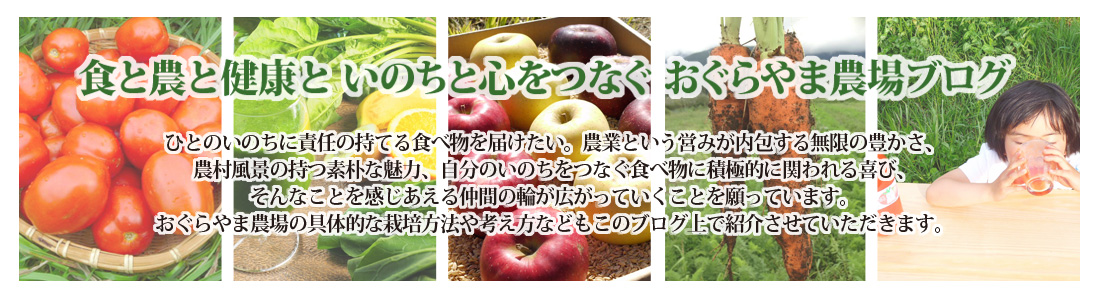 食と農と健康と いのちと心をつなぐ おぐらやま農場ブログ